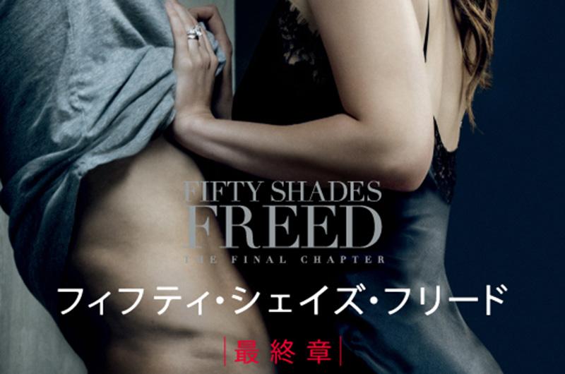 10/5公開!『フィフティ・シェイズ・フリード』日本版特報!
