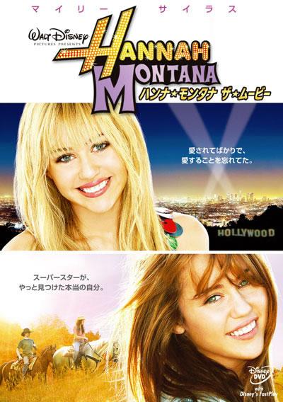 ハンナ・モンタナ/ザ・ムービー