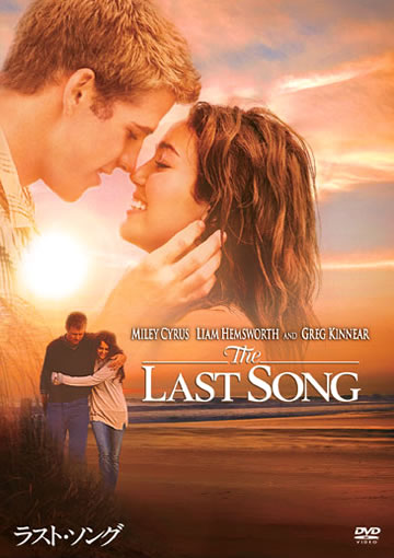 The_Last_Song