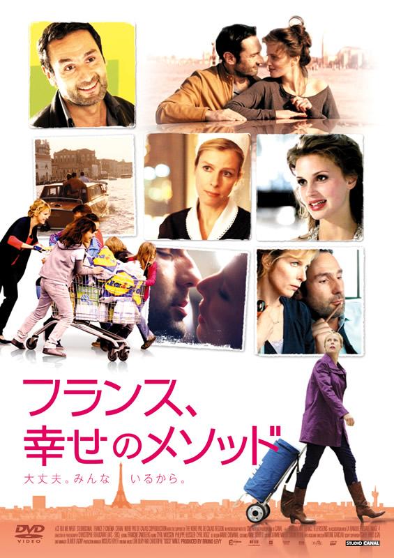 フランス、幸せのメソッド 6/15(金)レンタル開始!