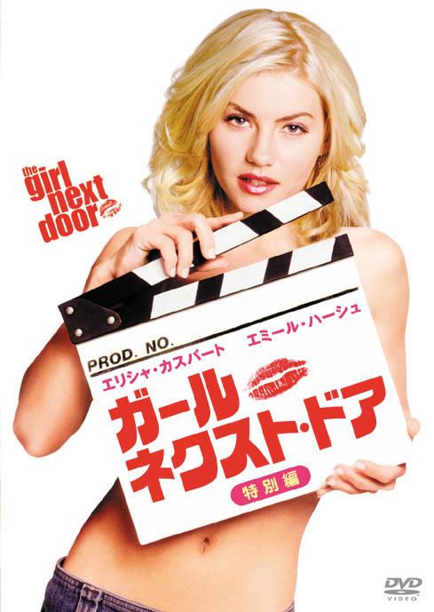 The_Girl_Next_Doorjpg