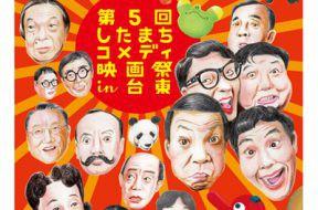 shitakome_5th_poster