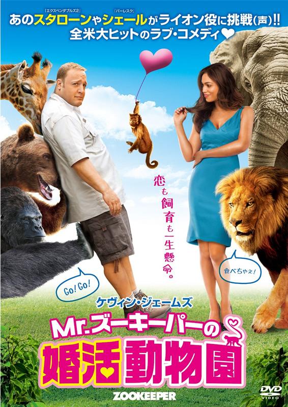 したコメで『Mr.ズーキーパーの婚活動物園』の上映決定!