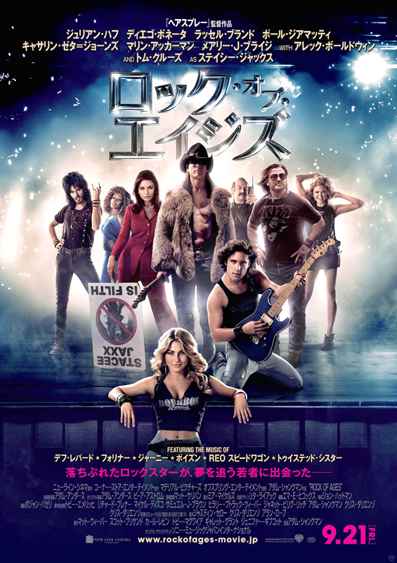 Rock_Of_Ages_J_poster