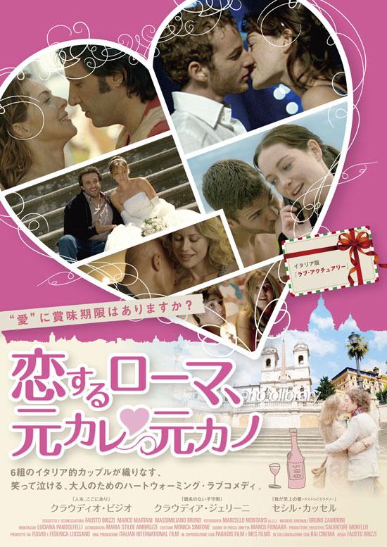 GyaO!『恋するローマ、元カレ元カノ』オンライン先行試写会開催