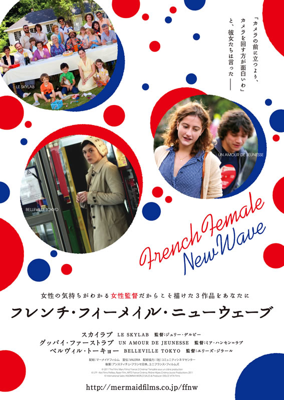3月30日〜フランス女性監督特集「フレンチ・フィーメイル・ニューウェーブ」