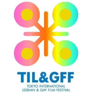 4/29東京国際レズビアン&ゲイ映画祭関連企画 1日限りの特別上映会