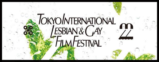 第22回東京国際レズビアン&ゲイ映画祭