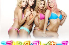 Spring_Breakers_cinemarise_00