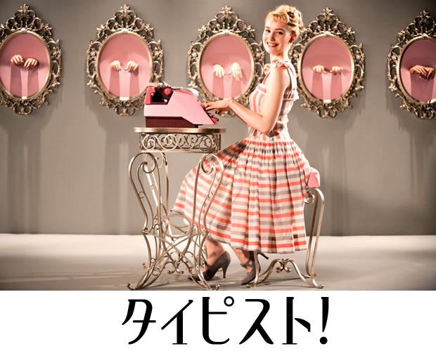 明日17日(土)からフランス産キューティー映画「タイピスト!」全国公開
