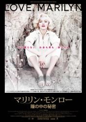 Love_Marilyn_J_poster
