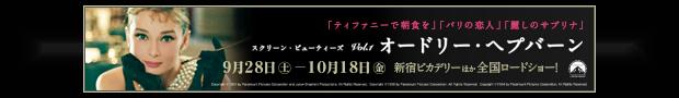「スクリーン・ビューティーズ vol.1オードリー・ヘプバーン」コラボ企画続々登場!