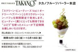 screenbeauties1-collabo_takano