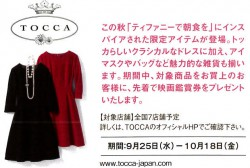 screenbeauties1-collabo_tocca2