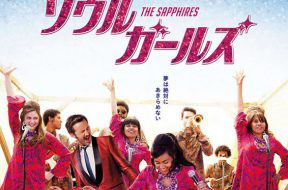 The_Sapphires_J_poster