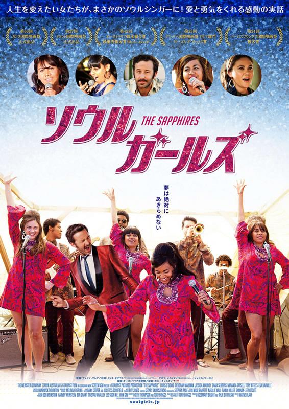 オーストラリアで大ヒットを記録した、ソウル・グループの物語『ソウルガールズ』日本公開決定!