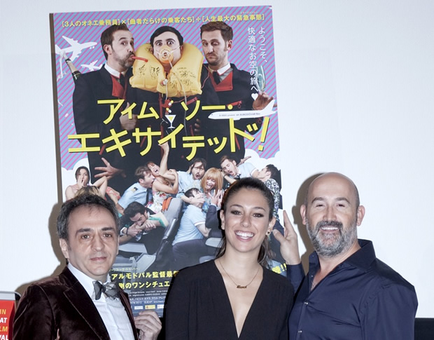第10回ラテンビート映画祭オープニングに『アイム・ソー・エキサイテッド!』ハビエル・カマラとブランカ・スアレス登場