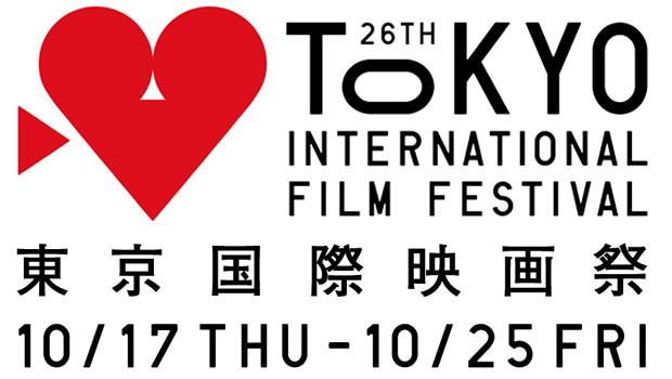 第26回東京国際映画祭で注目のキューティー映画をご紹介