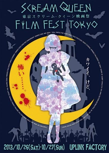 10/26・27、女性による女性のためのホラー映画祭『東京スクリーム・クイーン映画祭』