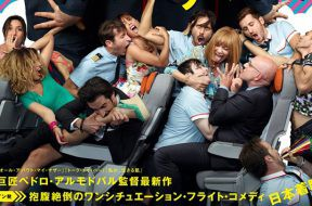 i-m-so-excited-japanese-trailer_00