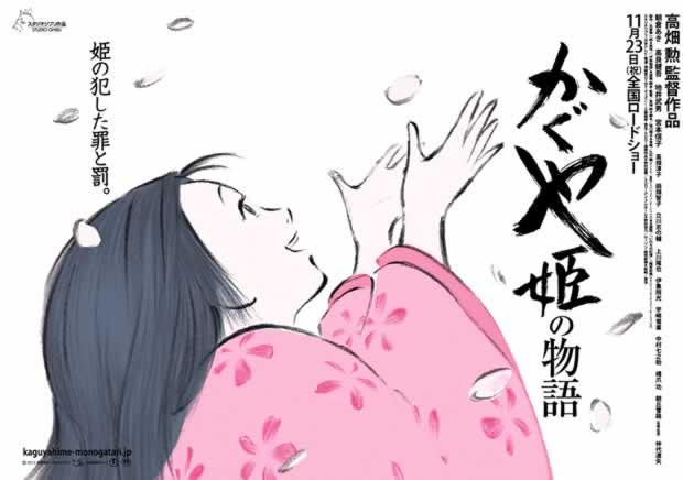 女性限定!11月18日(月)『かぐや姫の物語』主題歌イベント付き試写会