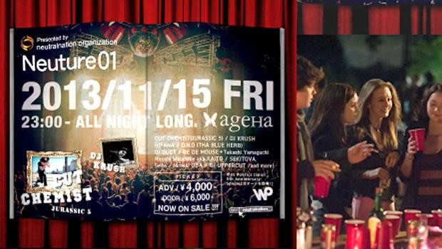 """『ブリングリング』と音楽フェスがコラボ!11月15日(金) 「Neuture01」にスペシャルブース""""THE BLING RING Lounge""""登場!"""