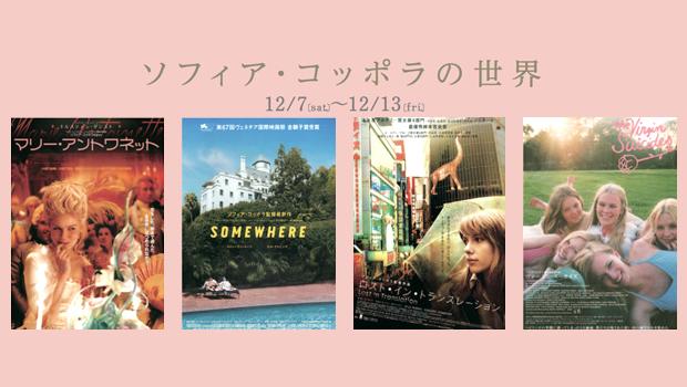 12月7日(土)~ソフィア・コッポラ監督作品特集上映&スペシャルトークイベント開催!