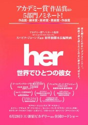Her_J_poster
