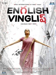 english-vinglish-japan-release_01