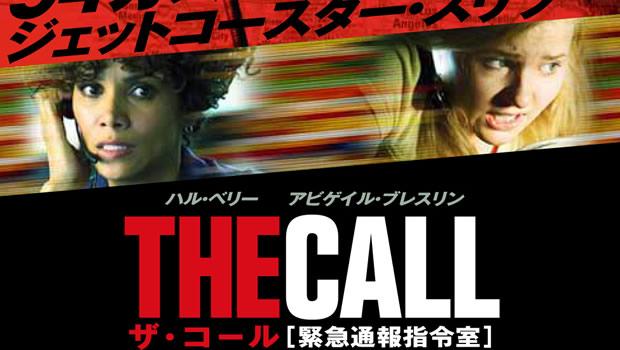 ハル・ベリー、アビゲイル・ブレスリン共演『ザ・コール 緊急通報司令室』3/19(水)レンタル&4/25(金)発売決定!