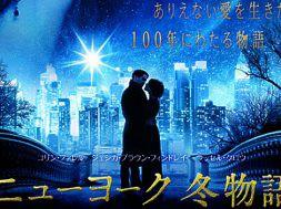 winters-tale-japan-opening_00