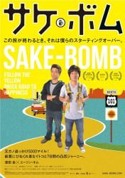 Sake_Bomb_poster