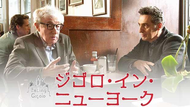 ウディ・アレン&ジョン・タトゥーロの大人のラブストーリー『ジゴロ・イン・ニューヨーク』公開日決定!