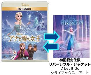 frozen-j-soft-release_02