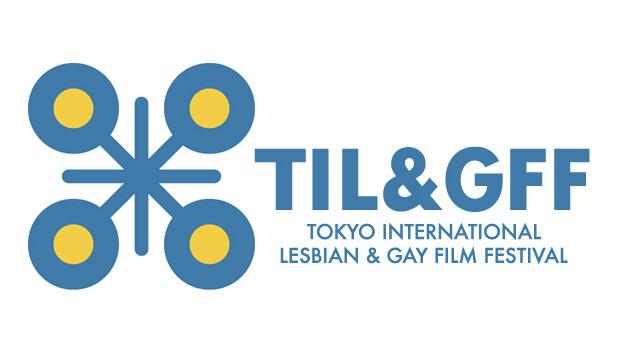 7/12(土)から開催!第23回東京国際レズビアン&ゲイ映画祭