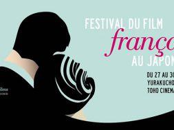 festival-du-film-francais-au-japon-2014_00