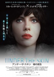 Under_The_Skin_j_poster