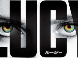 lucy-us-boxoffice-no1_00