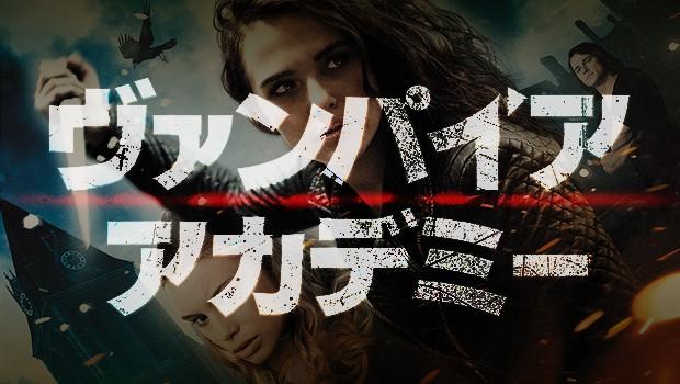 『ヴァンパイア・アカデミー』日本版のポスターと予告編公開!