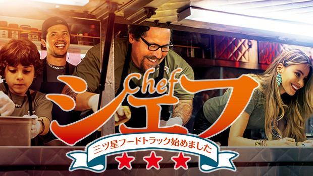 全米大ヒット『シェフ 三ツ星 フードトラック始めました』日本公開日決定!