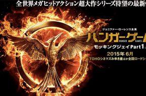 mockingjay-part1-japan-release_00