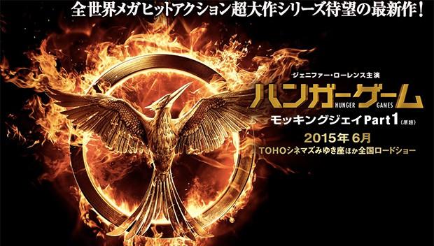 全米公開中『ハンガー・ゲーム:モッキングジェイPart1』日本公開決定!