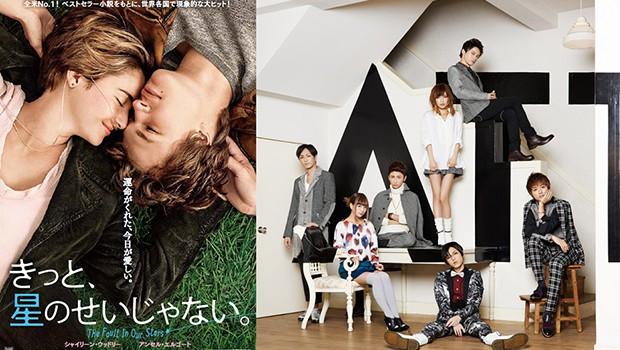 『きっと、星のせいじゃない。』の日本版イメージソングはAAAの書き下ろし新曲!