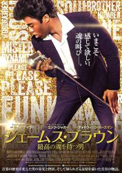 Get_On_Up_j_poster