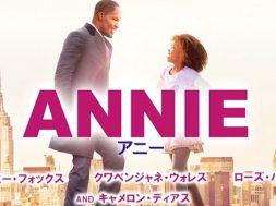 annie-japan-hit_00