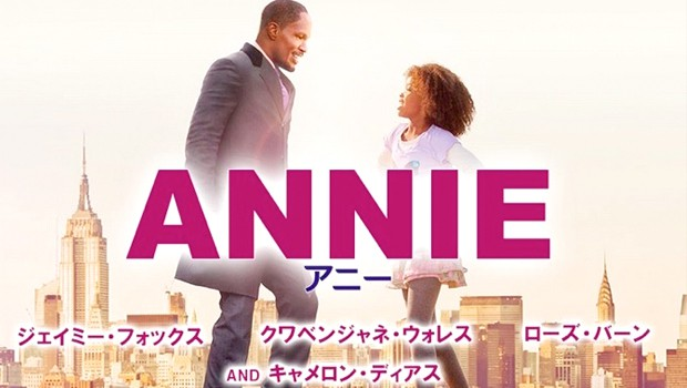 『ANNIE/アニー』オリコン洋楽アルバムチャートでベスト10入り!国内興収12億越え!