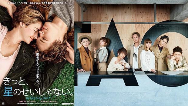 2月20日(金)公開『きっと、星のせいじゃない。』日本版イメージソングのPV上映!