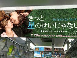 the-fault-in-our-stars-train-ad_00