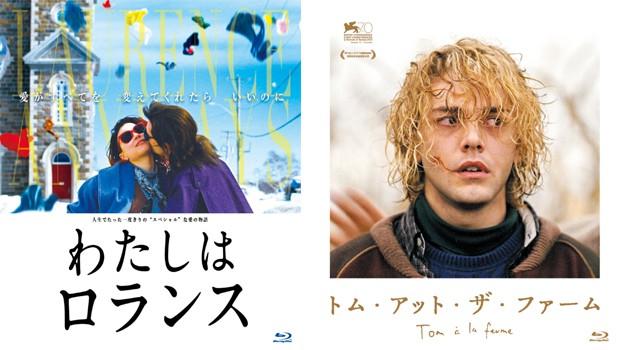 『わたしはロランス』『トム・アット・ザ・ファーム』Blu-ray BOX発売記念トーク付き上映会