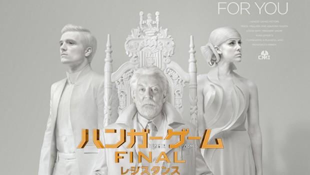 『ハンガー・ゲーム FINAL:レジスタンス』公開日決定!新予告編は政府広報!?